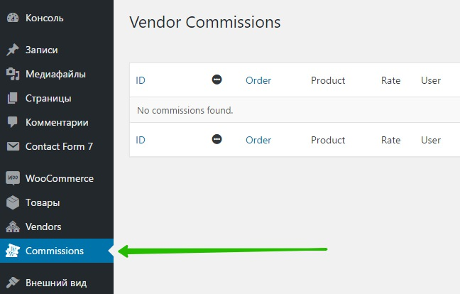 Vendor Commissions