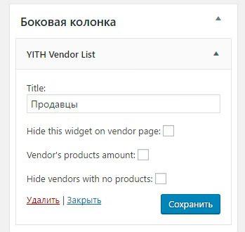 WooCommerce Multi Vendor продавцы в интернет-магазин