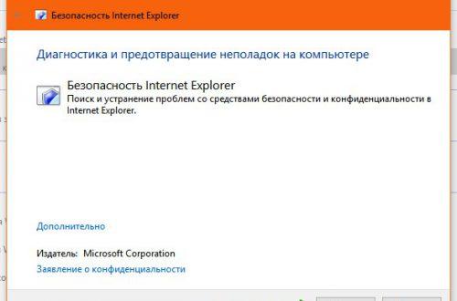 Устранить типичные проблемы компьютера Windows 10