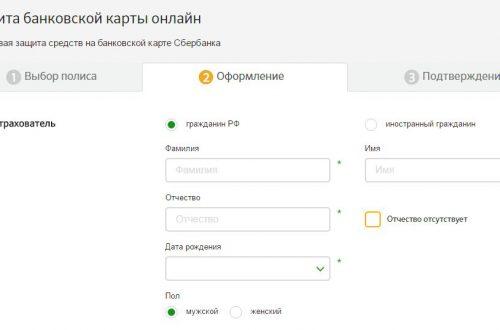 Страхование банковской карты онлайн Инструкция