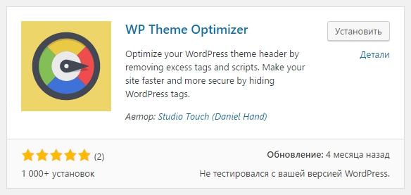 WP Theme Optimizer плагин WordPress