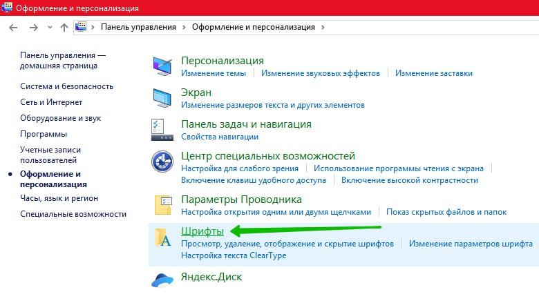 Шрифты Windows 10