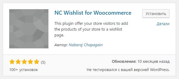 NC Wishlist for woocommerce