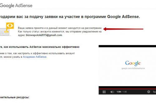 Регистрация в google adsense гугл адсенс новая инструкция !