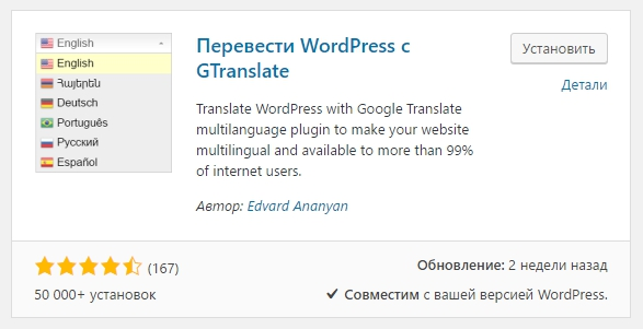 GTranslate перевести WordPress плагин