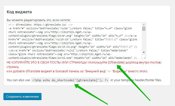 виджет код шорткод php код
