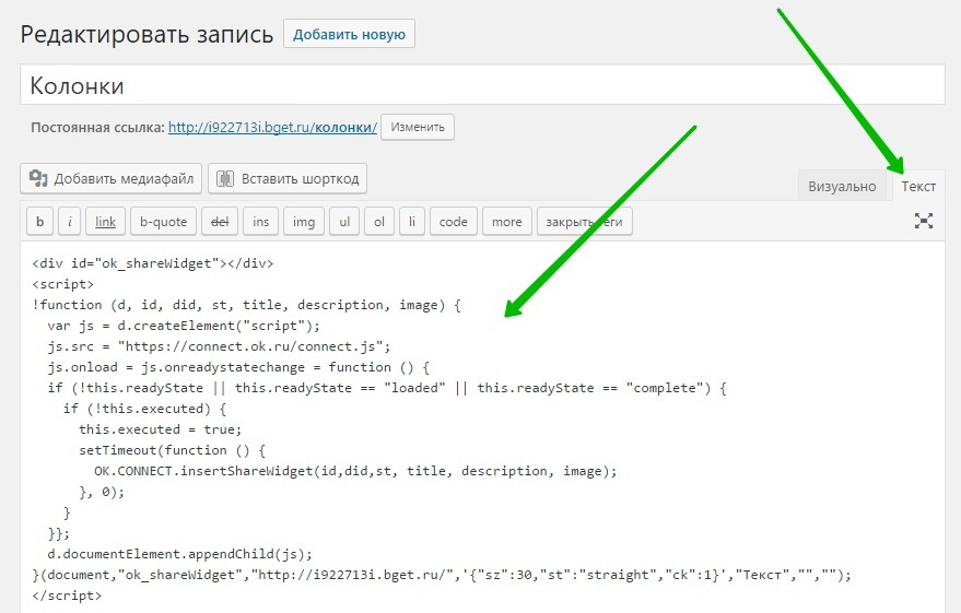код редактор WordPress кнопка ок