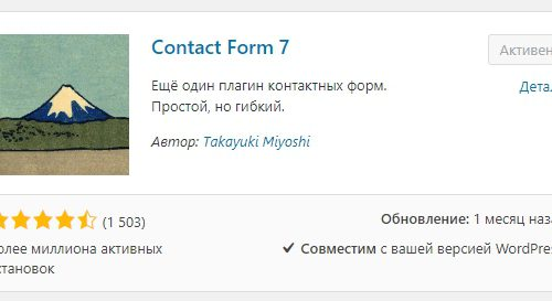 Маска ввода номера телефона плагин Contact Form 7 WordPress