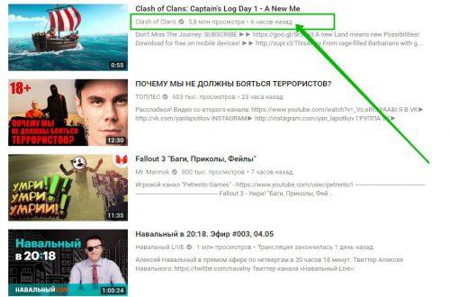 Ютуб в Тренде самые популярные видео