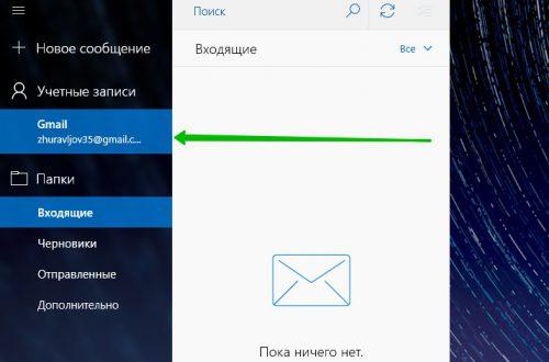 Добавить учётную запись в почту Windows 10