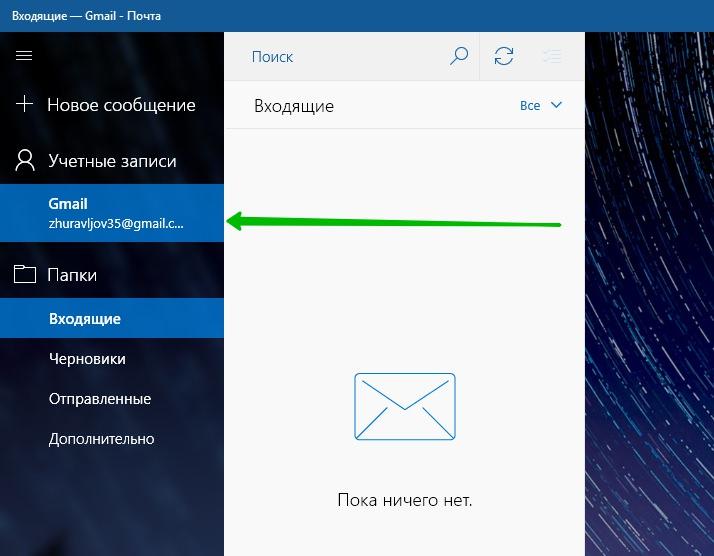 приложение почта Windows 10