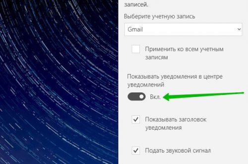 Настроить уведомления в приложении почта Windows 10
