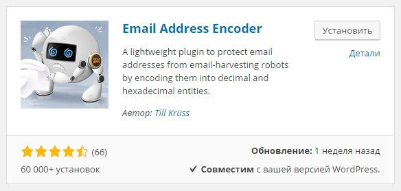 Email Address Encoder