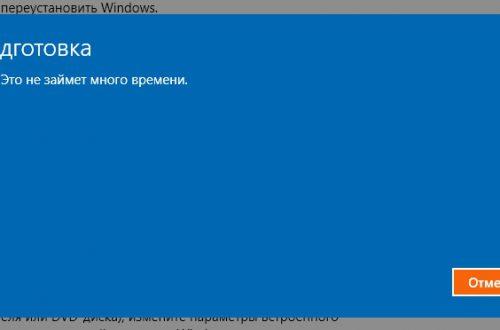 Windows 10 откат к предыдущей сборке