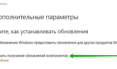 Автоматическое обновление Windows 10 отключить