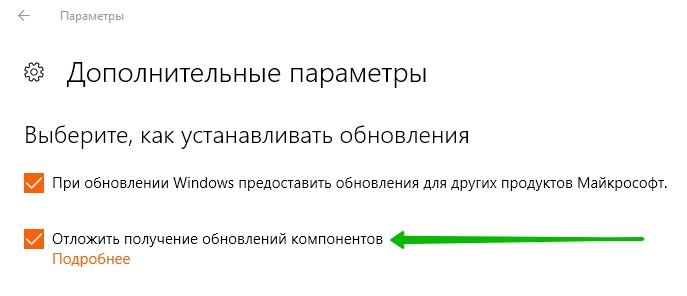 отложить обновления windows