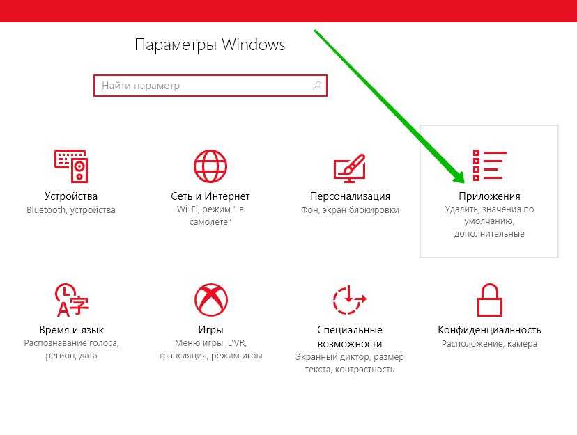 параметры приложения Windows 10