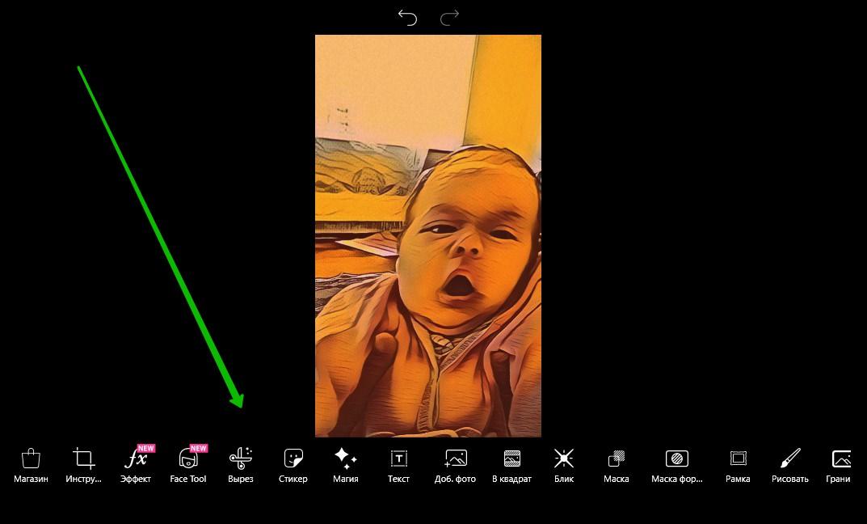 фотошоп редактор изображений
