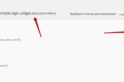 Как редактировать плагины wordpress ?