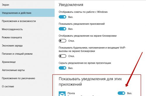 Уведомления на Windows 10