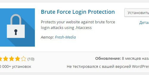Защита файла wp-login.php wordpress !