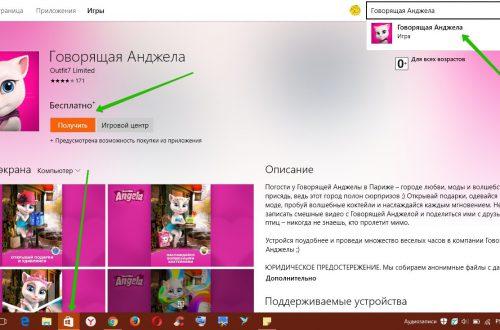 Говорящая Анджела обзор игры Windows 10