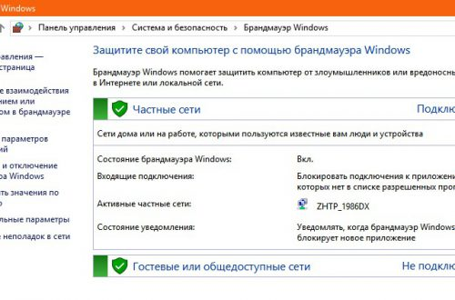 Проверка состояния брандмауэра Windows 10