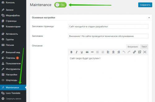 Maintenance техническое обслуживание плагин WordPress