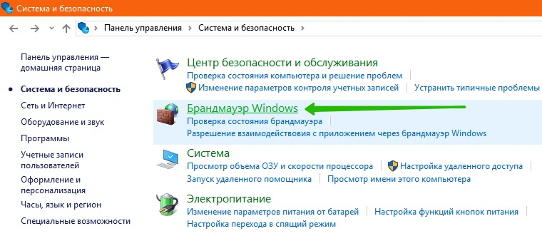 восстановить брандмауэр Windows