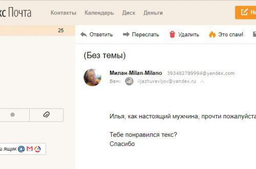 Как почитать почту на Яндексе