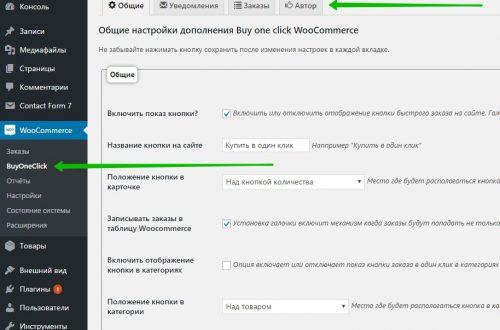 Buy one click WooCommerce купить в один клик плагин