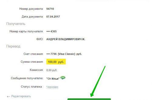 Как сделать перевод клиенту Сбербанка онлайн