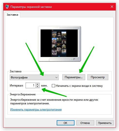 параметры заставки Windows