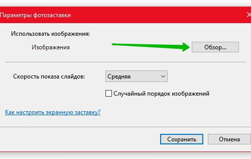 Как изменить заставку на компьютере Windows 10