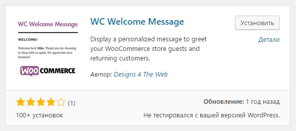 WooCommerce Welcome Message