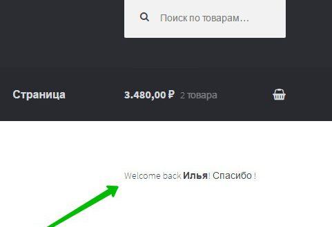 WooCommerce Welcome Message сообщения для пользователей