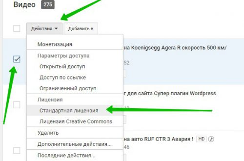 Разрешить повторное использование видео Ютуба лицензия Creative Commons