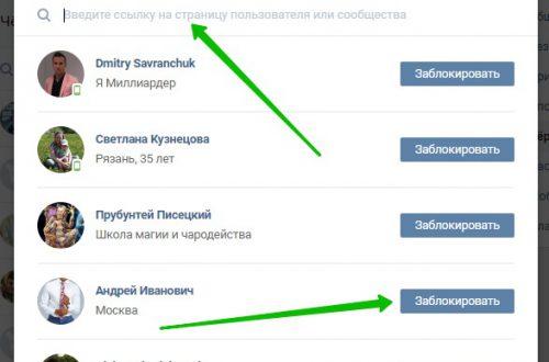 Как добавить в чёрный список пользователя вконтакте
