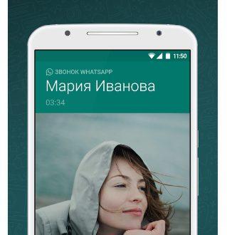WhatsApp приложение, что это, обзор, скачать и установить бесплатно