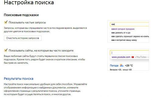 Где находятся настройки в Яндекс Браузере