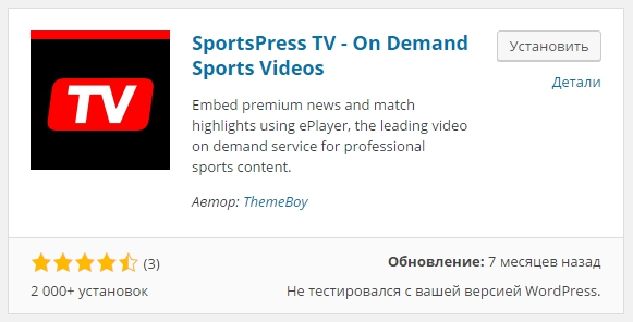 SportsPress TV - On Demand Sports Videos