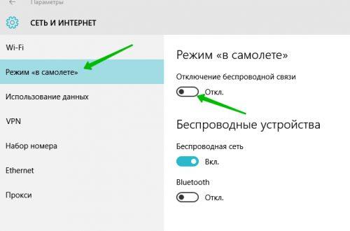 Как включить «режим в самолёте» на компьютере Windows 10