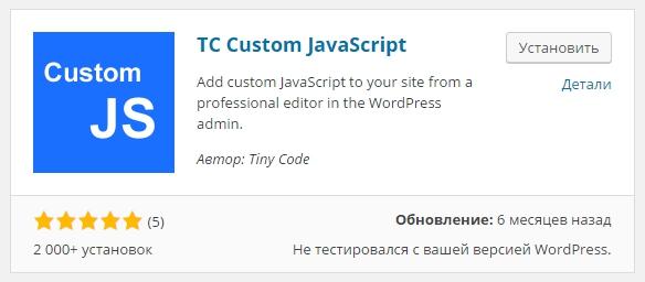 TC Custom JavaScript