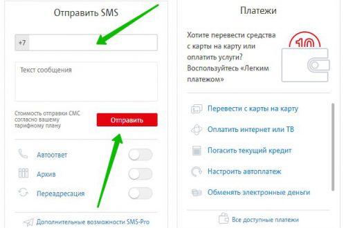 Отправить СМС на МТС с компьютера быстро и просто!