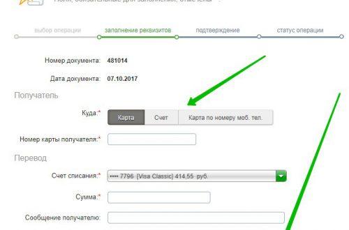 Как создать шаблон платежа в Сбербанк онлайн