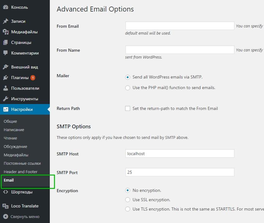 Функция Mail SMTP сайт WordPress вместо PHP mail