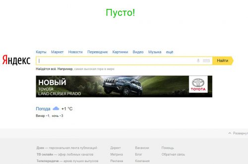 Как в Яндексе убрать новости с главной страницы