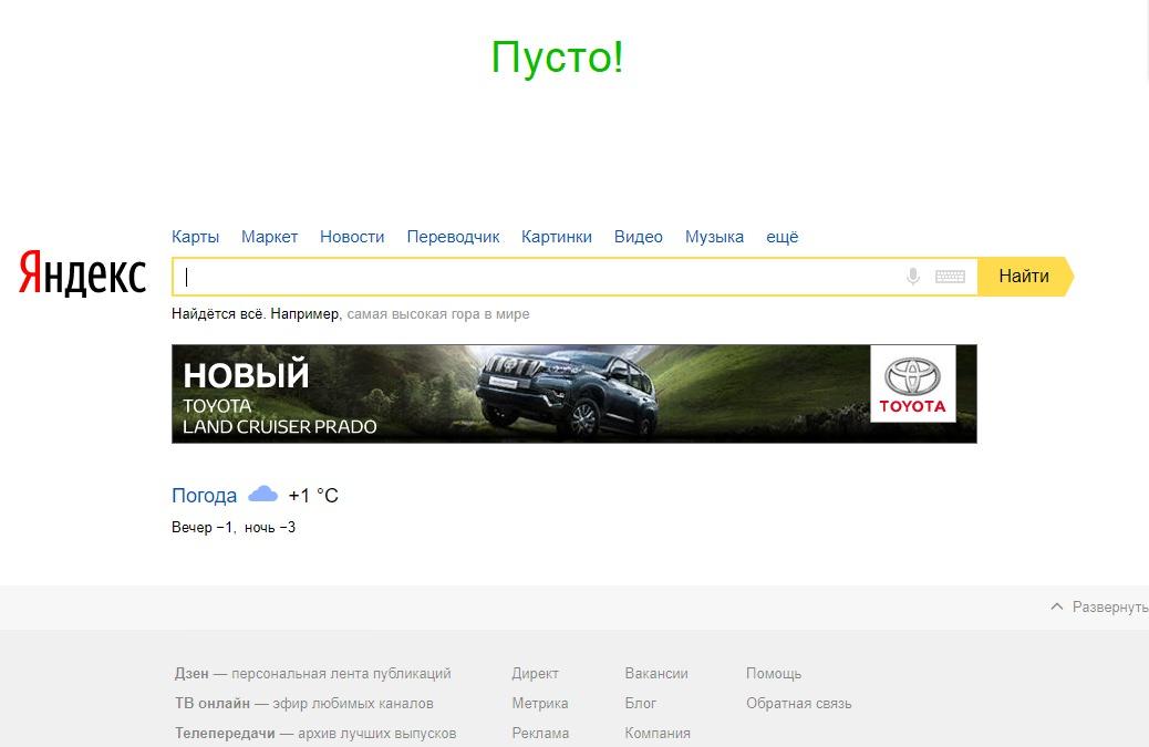Яндекс без новостей