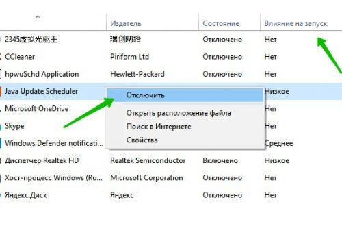 Автозагрузка Windows 10 отключить