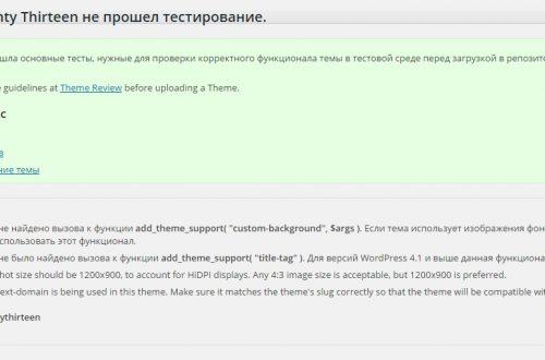 Проверить тему на совместимость Theme Check wordpress плагин !